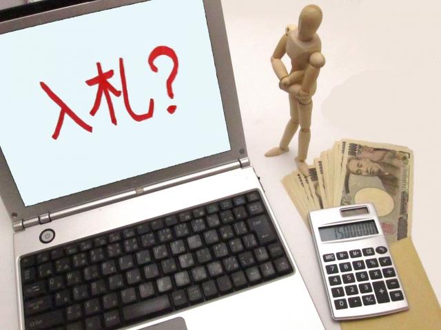 競売物件とは?購入手順や注意点はブログから学ぼう!