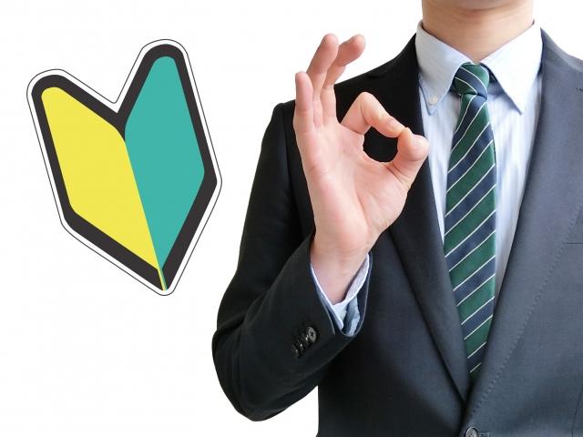 初めての株投資!株の投資家ブログを参考にしてみよう!