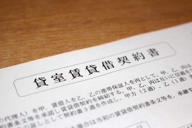 アパートの契約書は重要な書類!再発行はできるの?