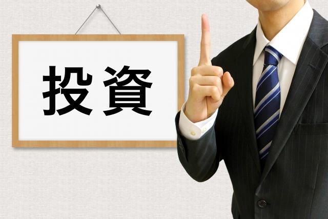 憧れの個人投資家!投資家は職業として成り立つのか?