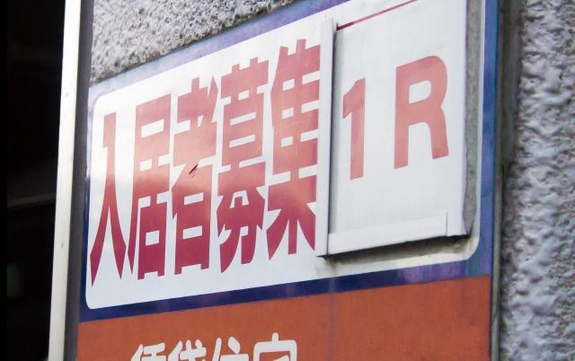 空室対策で窓に入居者募集のポスターを!貼り方のご紹介