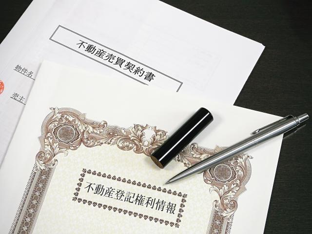不動産登記で使用する住民票や印鑑証明書には有効期限がある