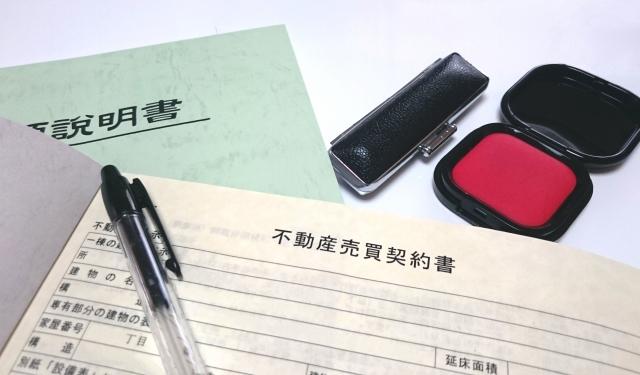 不動産契約の際に、署名・捺印を依頼されるのはなぜ?