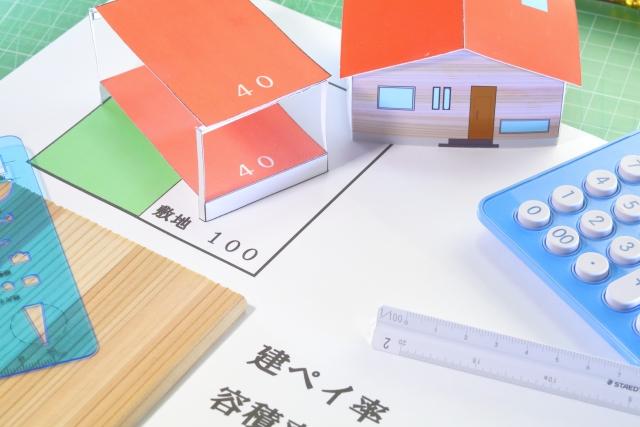 家を建てるためには建蔽率と容積率が重要!?求め方は?