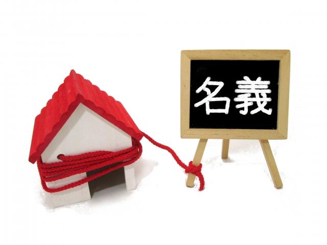 賃貸物件の名義変更を同居人に変更することは可能?